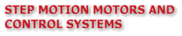 STEP MOTION MOTORS AND CONTROL SYSTEMS